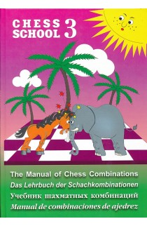 Manual of Chess Combinations - Vol. III