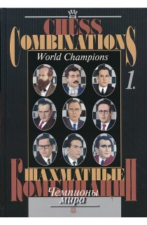 Chess Combinations - World Champions -  Vol. 1 - Steinitz-Petrosian
