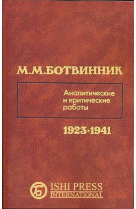 Mikhail Botvinnik Analytical and Critical Work Articles - 1923-1941 - RUSSIAN EDITION