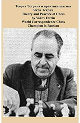 Theory and Practice of Chess in Russian