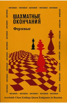 Averbakh Chess Endings - Queen Endgames - RUSSIAN EDITION