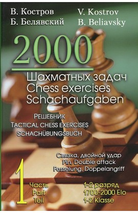 2000 Chess Exercises - 4 Books