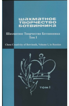 Chess Creativity of Botvinnik - RUSSIAN EDITION