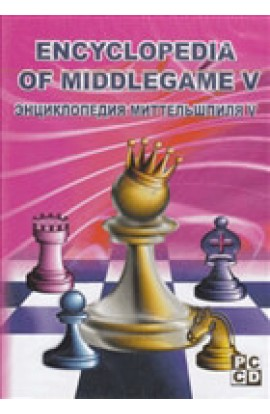 DOWNLOAD - Encyclopedia of Middlegame - VOLUME V