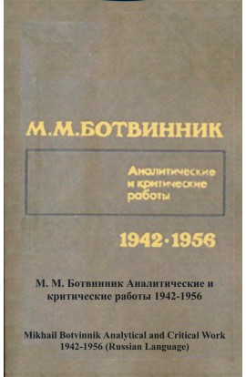 Mikhail Botvinnik Analytical and Critical Work Articles - 1942 - 1956 - RUSSIAN EDITION