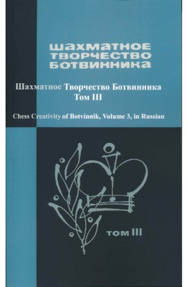 Chess Creativity of Botvinnik Volume 2 - RUSSIAN EDITION